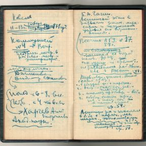 Boris Parygin Notebook
